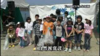 09.5.09に行われた「Team ECO Work!106」の活動記録番組(アナログ) ※こ...