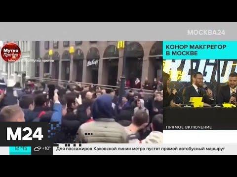 Приезд Макгрегора вызвал затруднения в движении в центре столицы - Москва 24