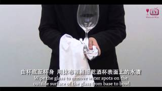 How do you clean a wine glass properly? 如何正確地清洗酒杯?