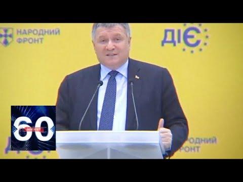 Арсен Аваков рассказал, какой президент нужен Украине. 60 минут от 21.03.19