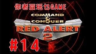 你老豆玩乜GAME「Red Alert 2」#14蘇聯線第二關 (PC)