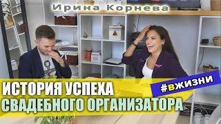 КАК ПОПАСТЬ НА ТЕЛЕК и отрыть свадебное агенство? интервью, Ирина Корнева #вжизни