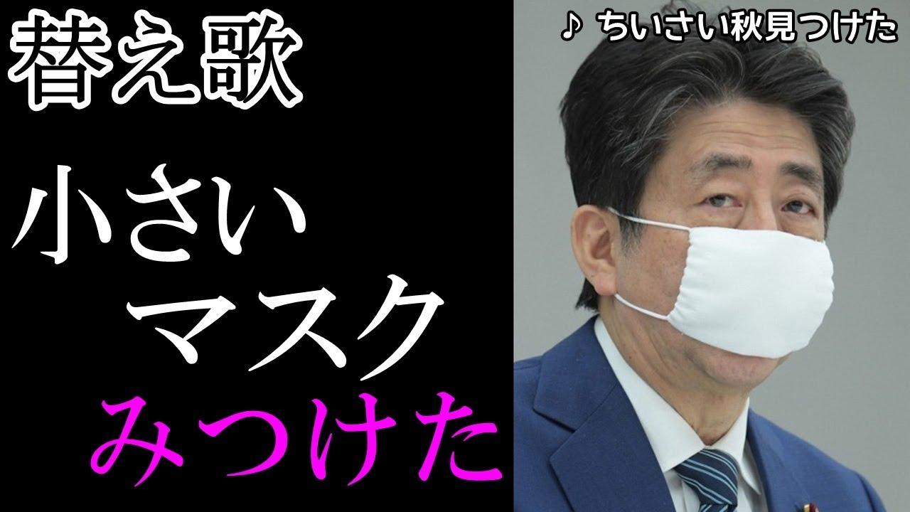 安倍 首相 マスク 小さい