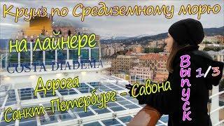 видео круизы по средиземному морю