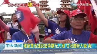 20190706中天新聞 韓家軍高雄踩點帶觀光人潮 在地鐵粉大喊:爽!
