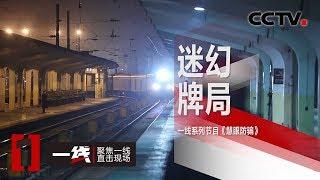 《一线》 20200401 慧眼防骗·迷幻牌局| CCTV社会与法