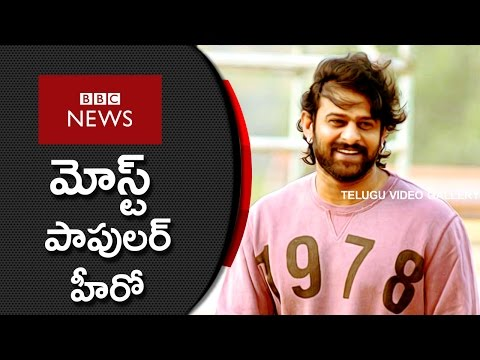 Prabhas Becomes Most Popular Hero In BBC News || Baahubali2 || Telugu Video Gallery