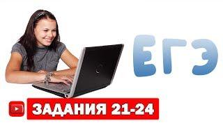 Разбор заданий 21-24 ЕГЭ по обществознанию 🎓 Коротко и ясно о том, как работать с текстом
