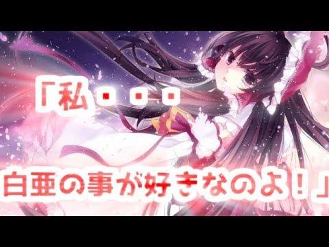 【ゆっくり茶番劇】 東方神戦恋 (幻想入り) 第2期 16話 「霊夢の告白」