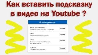Как вставить подсказку в видео на Youtube?