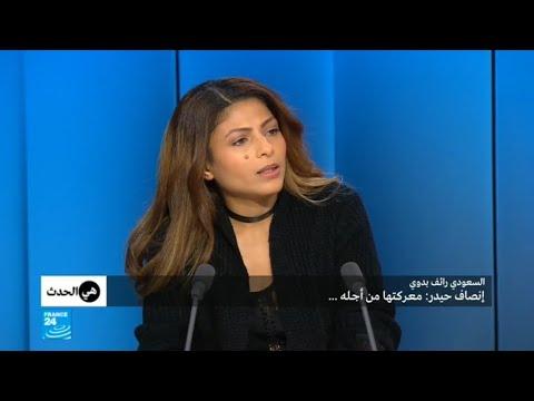 زوجة رائف بدوي: رسالتي إلى العاهل السعودي  - نشر قبل 2 ساعة