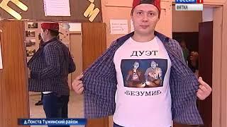 В Тужинском районе прошел фестиваль дуэтов(ГТРК Вятка)