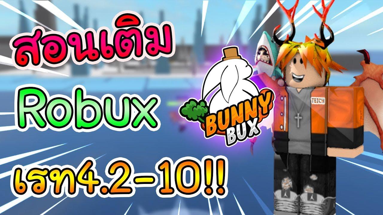 Roblox ด วน แนะนำร านเต มrobux ต องเว ปthaiblox Com เรท6 9 ร บ สอนเต มร านขาย Robux โครตค ม เรท4 2 10 Bunny Bux Youtube