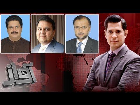 Awaz - 20 July 2017 - SAMAA TV