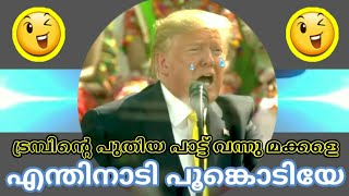 Malayalam whatsapp status  Trump singing   enthinadi poonkodiye kaari nee