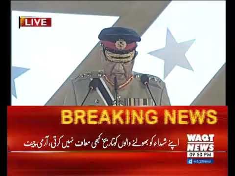 COAS Gen Qamar Javed Bajwa Address To Defence Day Ceremony At GHQ Rawalpindi