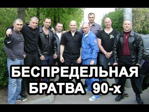 ТОЛЬЯТТИНСКИЕ. САМАЯ МОЩНАЯ ОПГ СССР и 90 - х