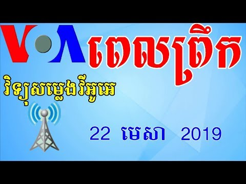 VOA Khmer News Today | Cambodia News Morning - 22 April 2019