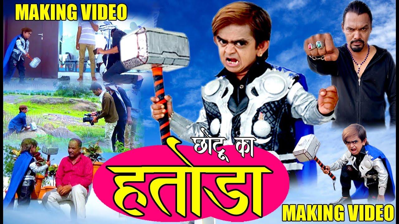 CHOTU KA HATODA | Making Video | छोटू का हतोड़ा | मेकिंग वीडियो | By : Akram Khan