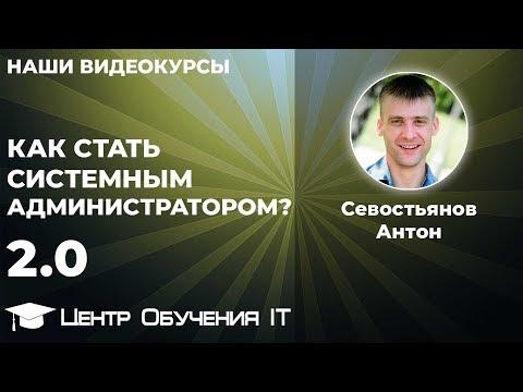 Видеокурс Как стать системным администратором 2. Курсы системного администратора