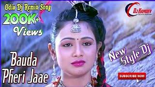 Sathi Re Sathi Odia Song | Bauda Pheri Jaye Sathi Re | new odia dj song | New Odia Song | DJ KAMDEV