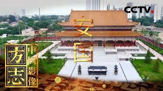 《中国影像方志》 第497集 河北安国篇| CCTV科教