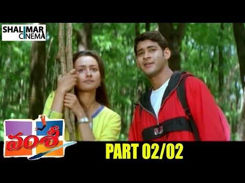 Vamsi Telugu Movie Part 02/02 || Mahesh Babu, Namrata Shirodkar || Shalimarcinema