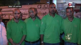 كل يوم - حملة الشعب يأمر بمحافظة سوهاج