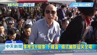 20190524中天新聞 校慶開幕跳脫傳統 韓國瑜幽默致詞憶當年!