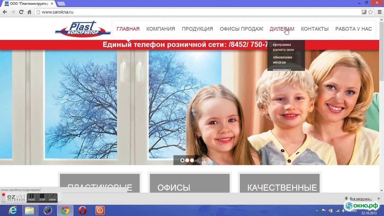 станпроф - окна скачать бесплатно
