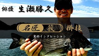 俳優・生瀬勝久が「名匠筏掛技」で、ふたたび堂の浦のデカチヌに挑む!