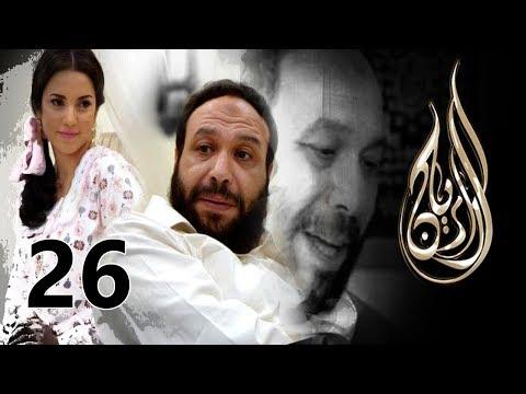 مسلسل الريان - الحلقة السادسة والعشرون