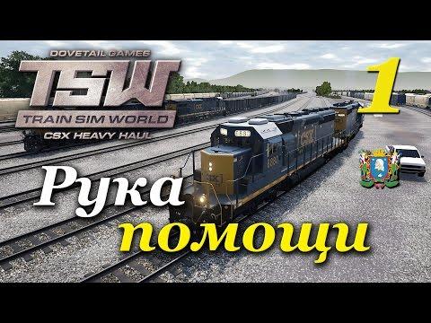 Train Sim World ► Прохождение | Часть 1