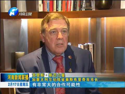 Mayor, Chris Spearman speaks on Henan TV
