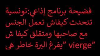 Download Video فضيحة: فتاة تونسية تمارس الجنس مع صديقها MP3 3GP MP4
