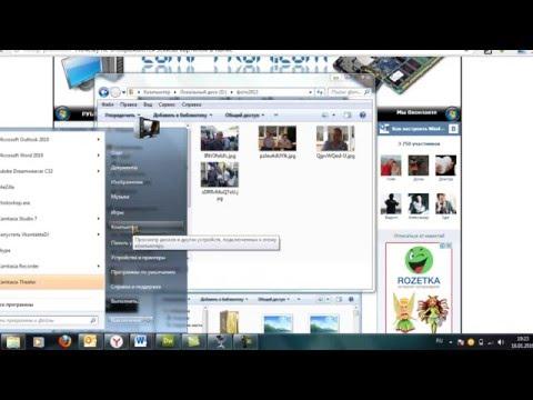 Не отображаются эскизы картинок в папке Windows 7