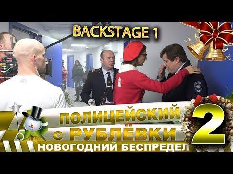 Новогодний беспредел 2. Backstage 1.