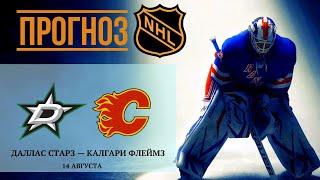 Даллас Старз — Калгари Флеймз: прогноз на 14 августа [НХЛ] | Прогнозы на хоккей НХЛ
