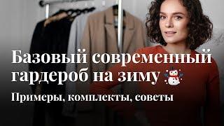 Базовый Современный Гардероб На Зиму 2018/2019! Примеры, Комплекты, Советы
