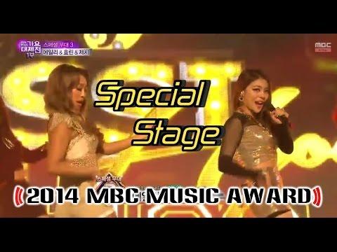 [2014 MBC Music Award] Hyorlyn & Ailee & Jessi - Bang Bang 20141231