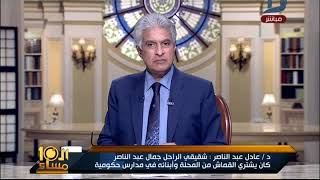 العاشرة مساء  هجوم نارى من شقيق الرئيس جمال عبد الناصر على مذكرات عمرو موسى