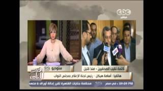 بالفيديو.. أسامة هيكل: التصعيد بين الصحفيين والداخلية ليس فى مصلحة أحد