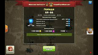 Clash of MU ! БратЕгора [MU®️] ! TeamPlayMercury ! MU ®️