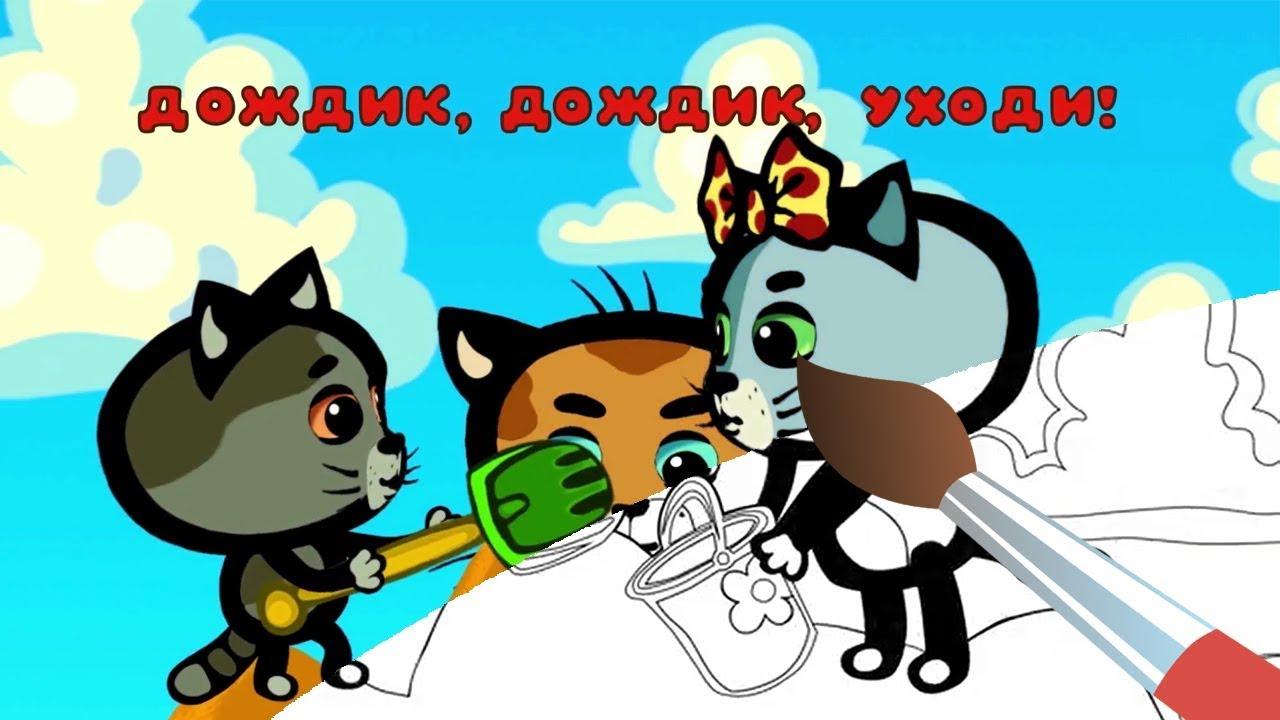 ТРИ КОТЕНКА - ДОЖДИК - Мультик Раскраска с котятами ...