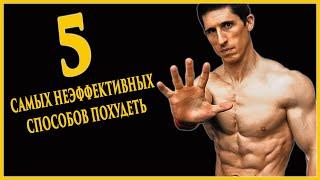 5 самых НЕэффективных способов похудеть