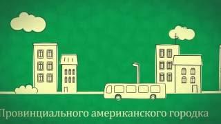 """Буктрейлер """"Жареные зеленые помидоры в кафе """"Полустанок"""""""