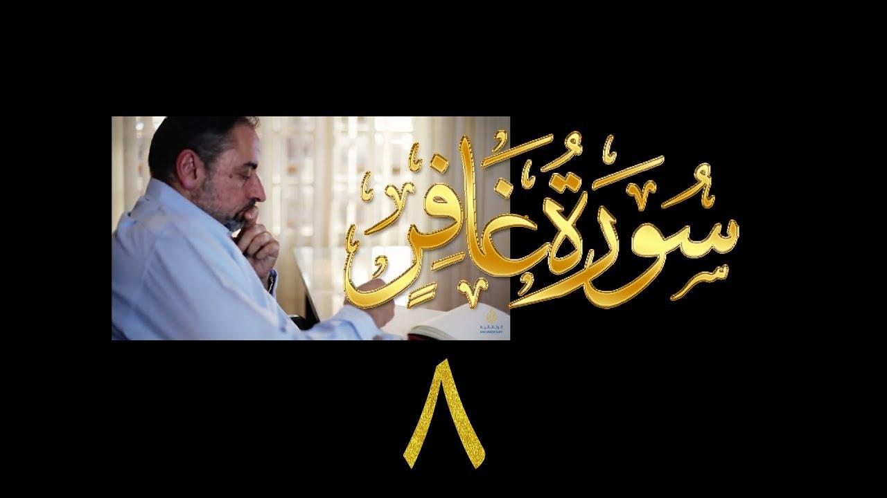 فيديو# ١٤١ من مقاطع حظر التجول تدبر سورة غافر # ٨ الآيات:٣٨-٤٦