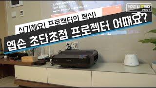 오~신기! TV위치에서 쏘는 엡손 초단초점 프로젝터 EH-LS100 어때요? - Epson projector