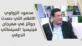 محمود الزواوي - الافلام التي حصدت جوائز في مهرجان فينيسيا السينمائي الدولي