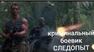 Самый лучший фильм боевик